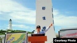 台湾总统马英九在彭佳屿谈钓鱼台(日本称尖阁诸岛)问题 (台湾总统府供图)