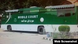 پاکستان کی پہلی موبائل عدالت