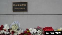2011年的福岛核电站事故之后,莫斯科市民前往日本驻俄罗斯大使馆前献花(美国之音白桦拍摄)