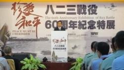 台湾国防部举办金门823战役60周年纪念特展