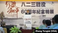 台湾国防部举办823战役60周年特展开幕典礼(美国之音张永泰拍摄)