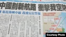 台灣媒體報道中國劃設新航路 (翻拍自由時報)