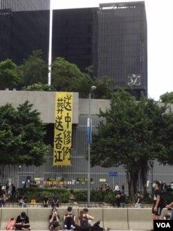 2019年6月21日曾短暂出现在香港政府总部外面的一条标语(美国之音记者申华拍摄)