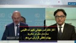 آغاز کنفرانس جهانی تغییرات اقلیمی سازمان ملل در مادرید؛ بهنام ناطقی گزارش میدهد