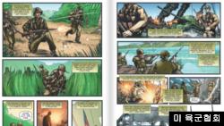 미육군협회(AUSA)가 명예훈장 수여자의 이야기를 선정해 만화로 제작한 '명예훈장 그래픽 소설'(Medal of Honor Graphic Novel)'.