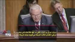 برخی اعضای کنگره آمریکا میگویند دولت آمریکا درباره ایران به اندازه کافی به آنها اطلاعات نمی دهد