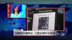 VOA连线:双橡园升旗争议,凸显台湾外交困境