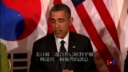 2014-03-26 美國之音視頻新聞: 奧巴馬與日韓首腦會談