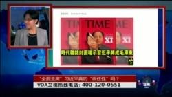 VOA卫视(2016年4月26日 第二小时节目 时事大家谈 完整版)