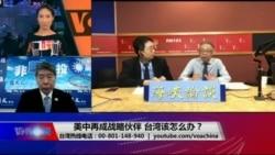海峡论谈:美中峰回路转再成战略伙伴 台湾该如何因应?