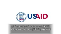 View From Washington: USAID Fosters Self-Reliance in the Middle East