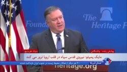 وزیر خارجه آمریکا: شما مردم ایران از نظر ما سزاوار شرایط بهتر از این هستید