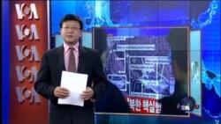 VOA卫视(2016年1月8日 第一小时节目)