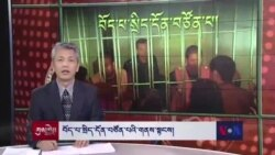 Tibetan Political Prisoners