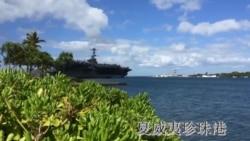 2016环太军演落幕 中国参演受关注