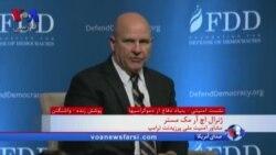 مشاور امنیت ملی کاخ سفید: سپاه گروهی است که تروریسم را تسهیل می کند