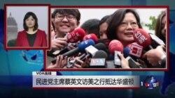 VOA连线:民进党主席蔡英文访美之行抵达华盛顿
