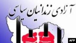 چهار ایرانی باتهام کوشش برای سرنگونی دولت جمهوری اسلامی محاکمه شده اند