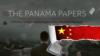 巴拿马文件延烧中国政坛