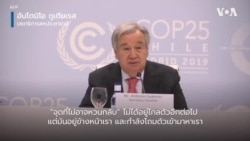เลขาฯ UN เตือนวิกฤติภาวะโลกร้อนอยู่ตรงหน้าแล้ว แนะผู้นำประเทศแก้ปัญหาจริงจัง