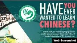 愛荷華大學孔子學院招收學中文學生的廣告(資料照片)