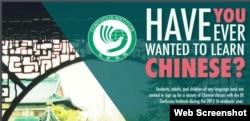 Фото: Рекламна листівка курсів китайської, яку інститут Конфуція поширює у університеті американсього штату Айова
