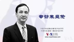 预告:美国之音独家专访国民党主席朱立伦