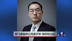 VOA连线:郭飞雄案周五再度开审,律师将出庭