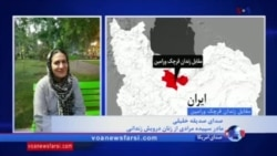 گفتگوی صدای آمریکا با مادر یکی از زنان درویش زندانی در ایران