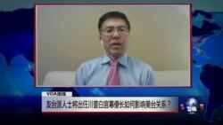 VOA连线王维正: 友台派人士将出任川普白宫幕僚长如何影响美台关系?