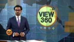 View 360 - منگل 12 نومبر کا پروگرام