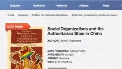 中国专制政府下的民间组织