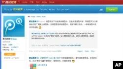 腾讯微博首页截屏