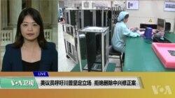 VOA连线(李逸华):美议员呼吁川普坚定立场 拒绝删除中兴修正案