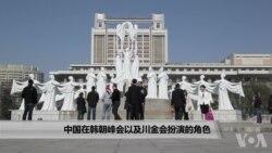 中国在韩朝峰会以及美朝峰会扮演的角色