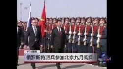 VOA连线:俄罗斯将派兵参加北京九月阅兵