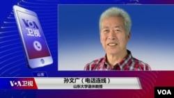 山東大學退休教授孫文廣。