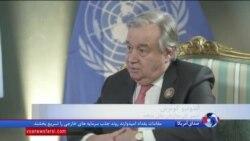 گفتگوی اختصاصی با دبیرکل سازمان ملل؛ هشدار به ایران