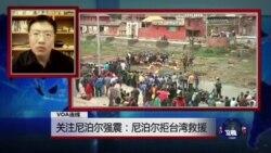 VOA连线:关注尼泊尔强震:尼泊尔拒台湾救援