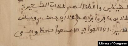 Autobiogradi Budak Muslim asal Afrika, Omar Ibn Said`s, ditulis tangan dalam huruf Arab, sekarang menjadi bagian dari koleksi Perpustakaan Kongres AS.