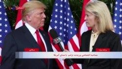 نسخه کامل گفتگوی اختصاصی صدای آمریکا با پرزیدنت ترامپ بعد از دیدار با رهبر کره شمالی