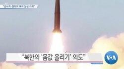 """[VOA 뉴스] """"군사적·정치적 목적 달성 의지"""""""