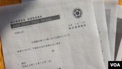 日本防务省新闻稿
