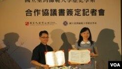 台湾人权博物馆筹备处和师范大学历史学签约记者会(美国之音张永泰拍摄)