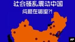 世界媒体看中国:陆丰真相何处寻