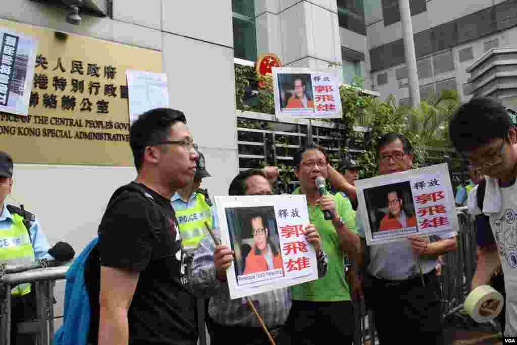 支联会等团体要求释放狱中郭飞雄(美国之音图片/海彦拍摄)