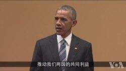 奥巴马总统讲话