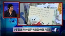 VOA卫视 (2016年9月12日 时事大家谈 完整版)