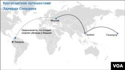 Передвижения Эдварда Сноудена
