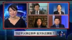 VOA卫视(2015年11月13日 第二小时节目 焦点对话 完整版)